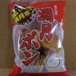 今回のおやつ:松岡製菓の「満月ポン 濃い~味」を食べる!