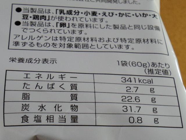 みなさまのお墨付き ポテトチップス 蟹のトマトクリーム味 成分表