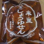 今回のおやつ:煎餅屋仙七の「半生しょうゆせん」を食べる!