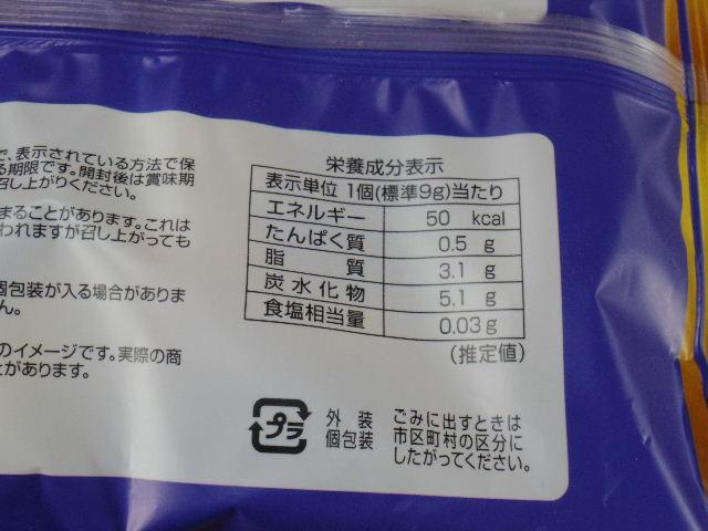 ロイヤルチャーム チョコ味 成分表