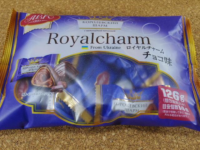 ロイヤルチャーム チョコ味 表側