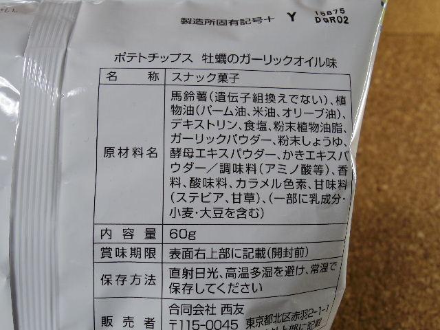 みなさまのお墨付き ポテトチップス牡蠣のガーリックオイル味 原材料