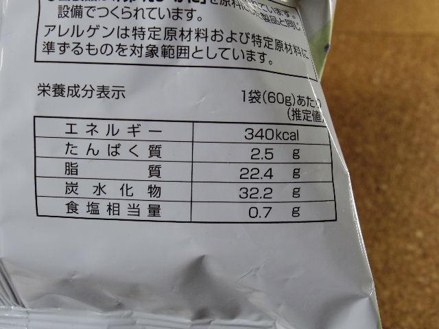 みなさまのお墨付き ポテトチップス牡蠣のガーリックオイル味 成分表