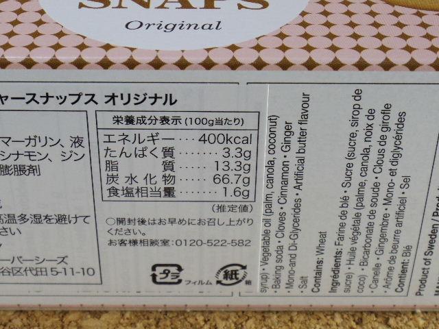 ニーオーケッシュ ジンジャーチップスオリジナル 成分表