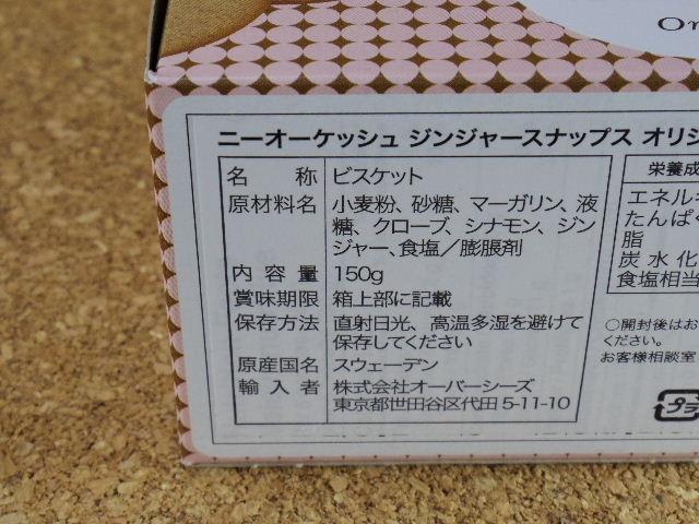 ニーオーケッシュ ジンジャーチップスオリジナル 原材料