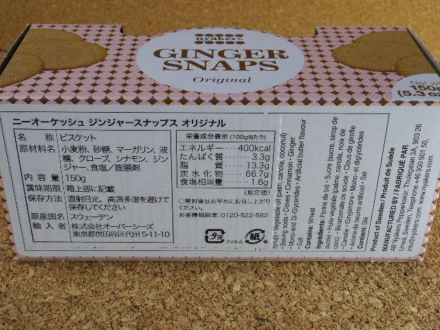 ニーオーケッシュ ジンジャーチップスオリジナル 箱3